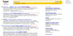 Яндекс глючит или что происходит?