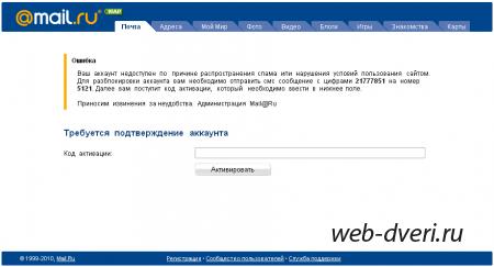 разблокировка windows. вирус отправить смс
