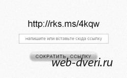 Сервис коротких ссылок - rks.su или rks.ms и rks.gs